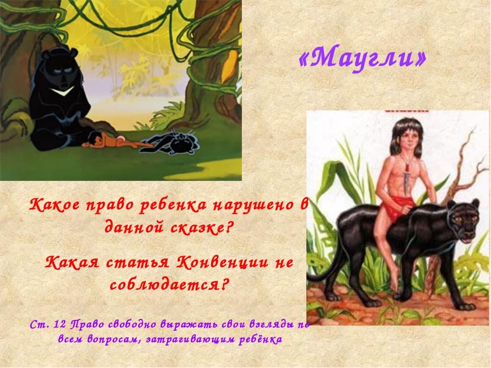 «Маугли» Какое право ребенка нарушено в данной сказке? Какая статья Конвенции...