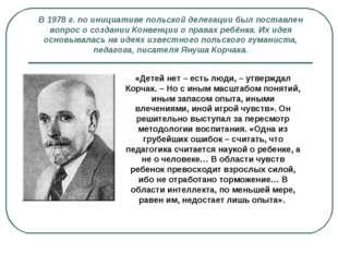В 1978 г. по инициативе польской делегации был поставлен вопрос о создании Ко