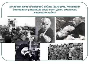 Во время второй мировой войны (1939-1945) Женевская декларация утратила свою