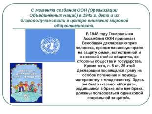 С момента создания ООН (Организации Объединённых Наций) в 1945 г. дети и их б