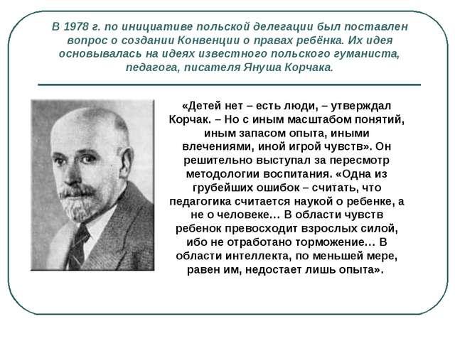 В 1978 г. по инициативе польской делегации был поставлен вопрос о создании Ко...