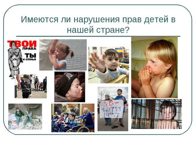 Имеются ли нарушения прав детей в нашей стране?