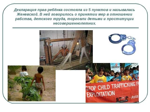 Декларация прав ребёнка состояла из 5 пунктов и называлась Женевской. В ней г...