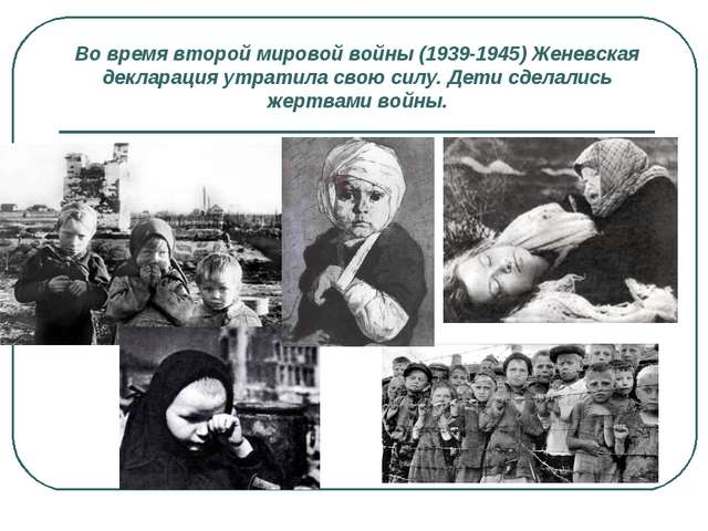 Во время второй мировой войны (1939-1945) Женевская декларация утратила свою...
