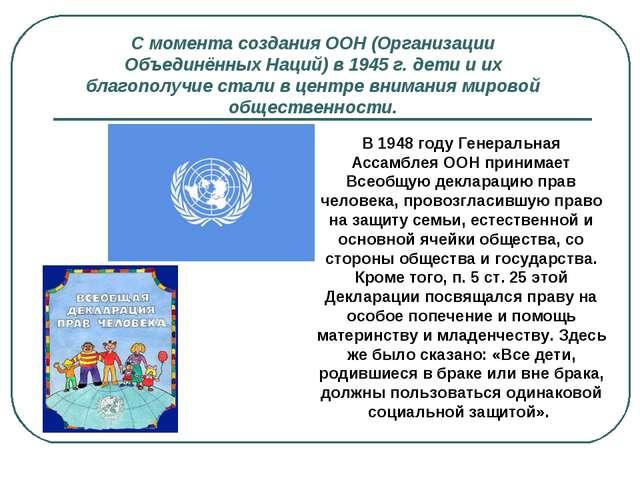 С момента создания ООН (Организации Объединённых Наций) в 1945 г. дети и их б...