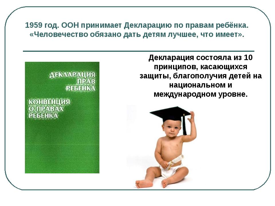 1959 год. ООН принимает Декларацию по правам ребёнка. «Человечество обязано д...