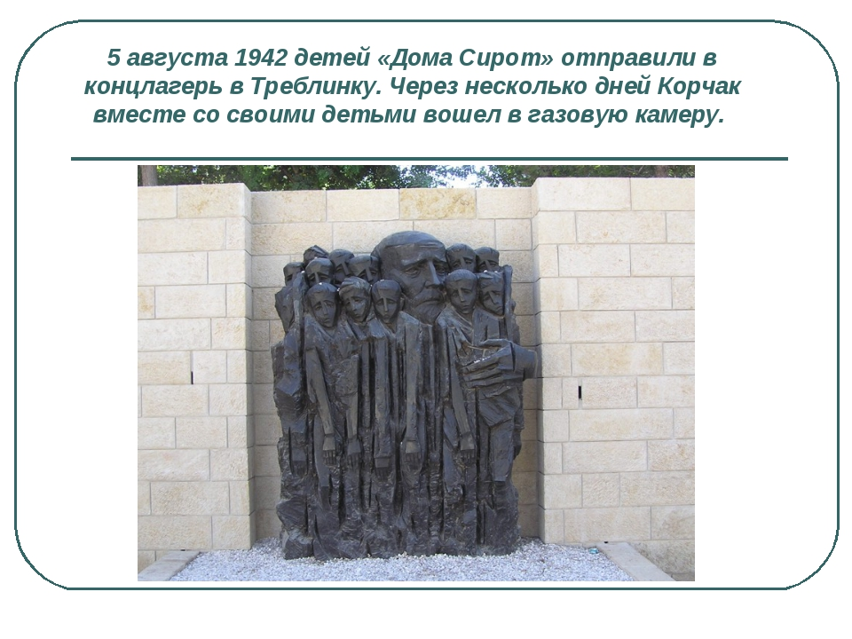 5 августа 1942 детей «Дома Сирот» отправили в концлагерь в Треблинку. Через н...