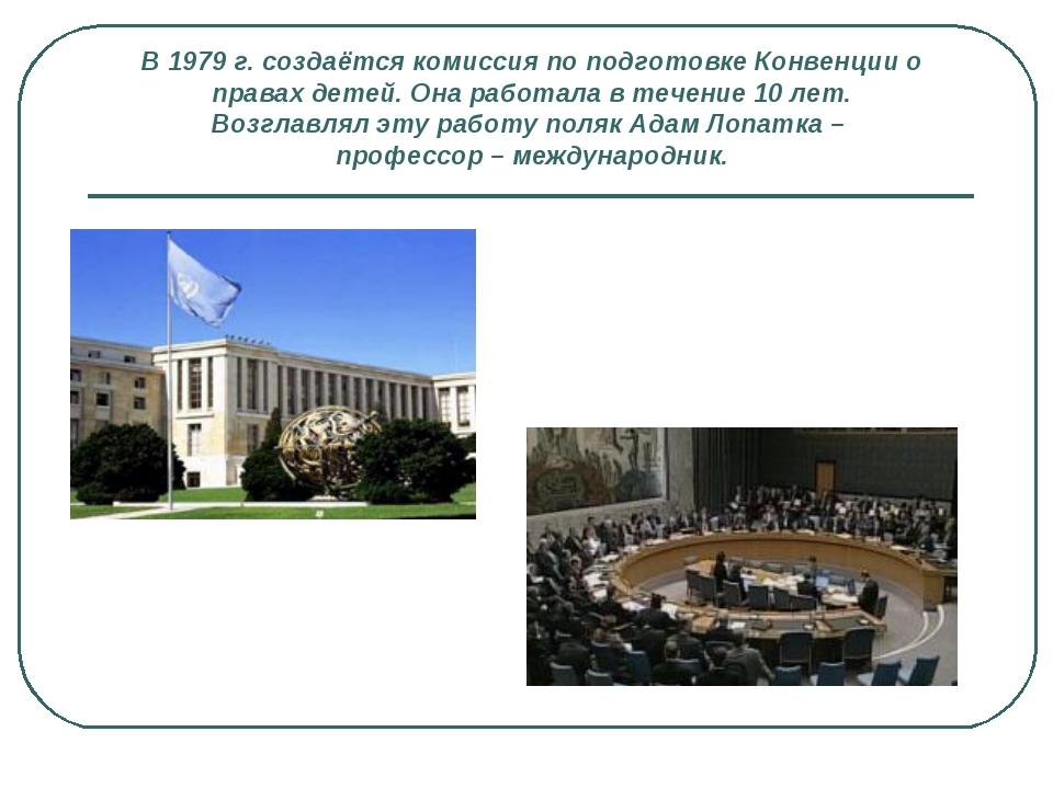 В 1979 г. создаётся комиссия по подготовке Конвенции о правах детей. Она рабо...
