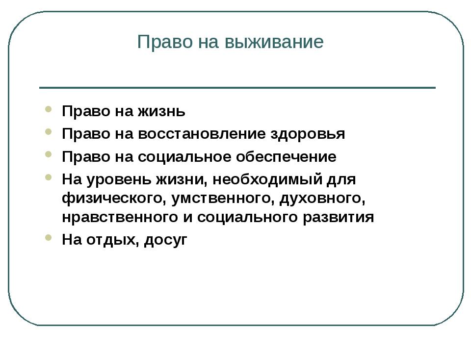 Право на выживание Право на жизнь Право на восстановление здоровья Право на с...