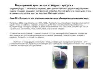 Выращивание кристаллов из медного купороса Медный купорос – химическое вещес