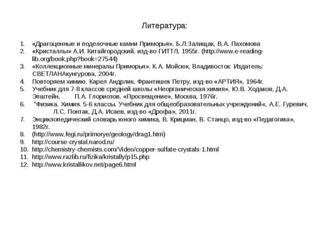 Литература: «Драгоценные и поделочные камни Приморья», Б.Л.Залищак, В.А. Пахо...