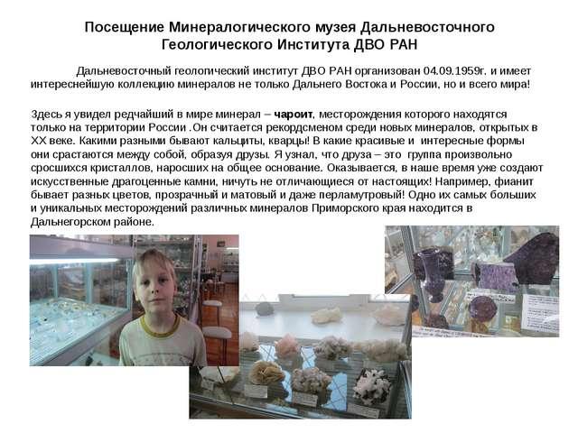 Посещение Минералогического музея Дальневосточного Геологического Института Д...