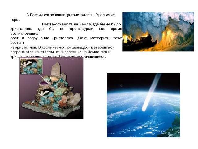 В России сокровищница кристаллов – Уральские горы.  Нет такого места на З...