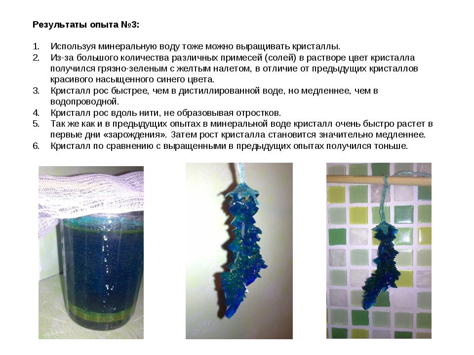 Результаты опыта №3: Используя минеральную воду тоже можно выращивать кристал...