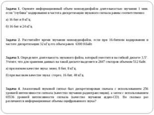 Задача 1. Оцените информационный объем моноаудиофайла длительностью звучания