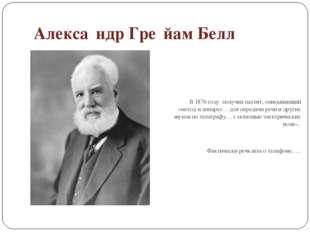 Алекса́ндр Гре́йам Белл В1876году получил патент, описывающий «метод и апп