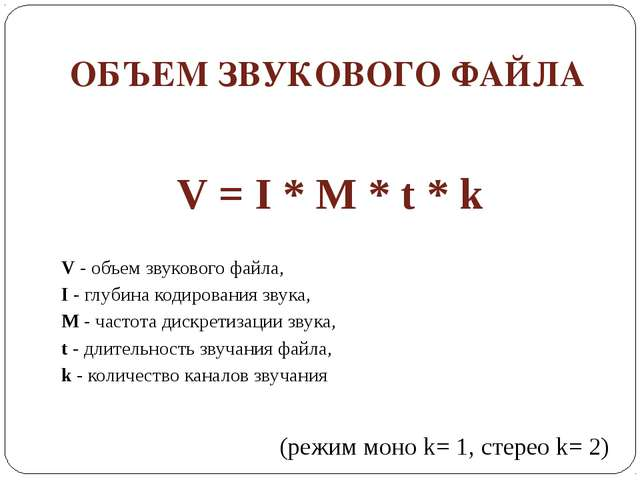 ОБЪЕМ ЗВУКОВОГО ФАЙЛА V = I * M * t * k V - объем звукового файла, I - глубин...