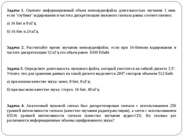 Задача 1. Оцените информационный объем моноаудиофайла длительностью звучания...