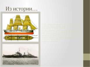 Из истории… В 1870 г. английское Адмиралтейство спустило на воду новый бронен