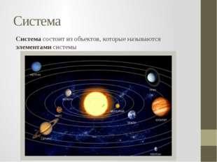 Система Система состоит из объектов, которые называются элементами системы