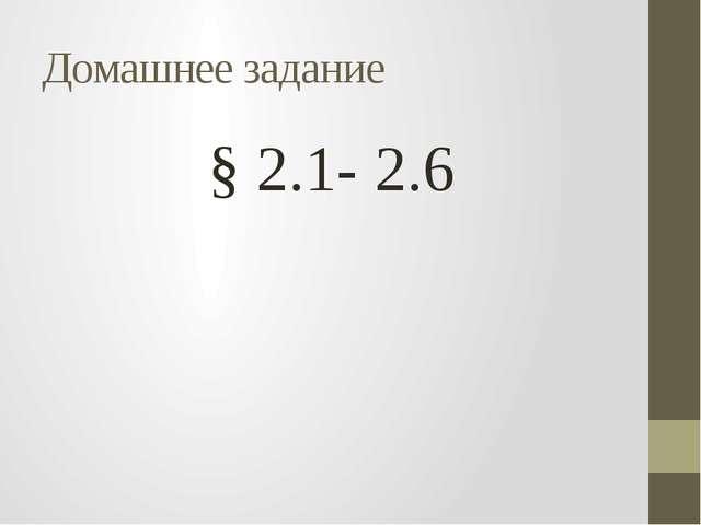 Домашнее задание § 2.1- 2.6