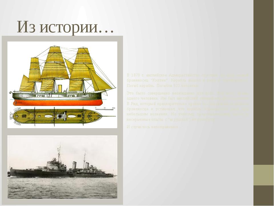Из истории… В 1870 г. английское Адмиралтейство спустило на воду новый бронен...