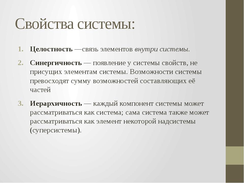 Свойства системы: Целостность—связь элементоввнутри системы. Синергичность...