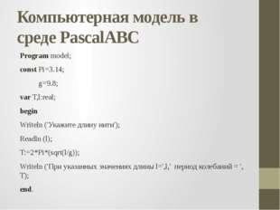 Компьютерная модель в средеPascalABC Program model; const Pi=3.14; g=9.8; va