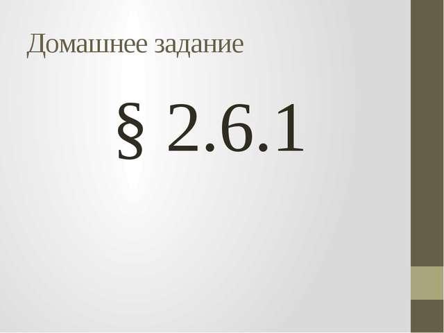 Домашнее задание § 2.6.1