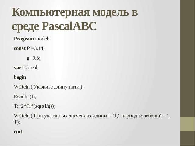 Компьютерная модель в средеPascalABC Program model; const Pi=3.14; g=9.8; va...