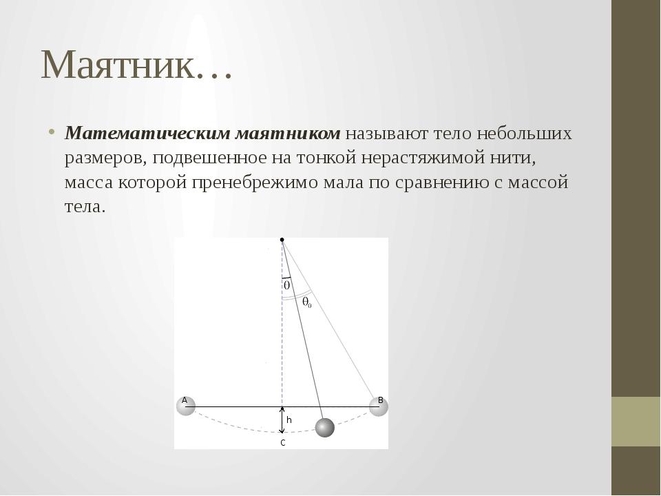 Маятник… Математическим маятникомназывают тело небольших размеров, подвешенн...