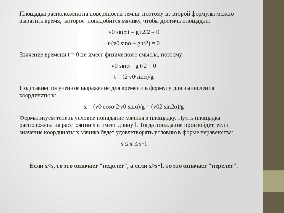 Площадка расположена на поверхности земли, поэтому из второй формулы можно вы...