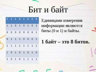 Бит и байт Единицами измерения информации являются биты (0 и 1) и байты. 1 ба