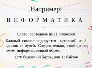 Например: ИНФОРМАТИКА- Слово, состоящее из 11 символов Каждый символ кодирует