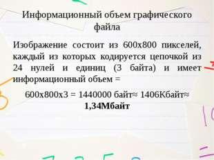 Информационный объем графического файла Изображение состоит из 600х800 пиксел