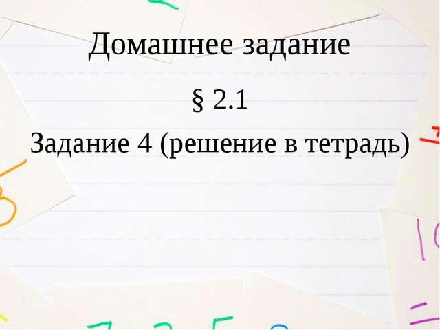 Домашнее задание § 2.1 Задание 4 (решение в тетрадь)