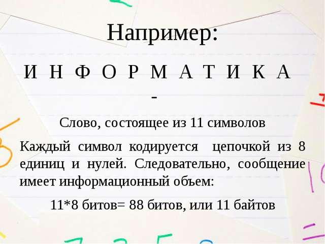 Например: ИНФОРМАТИКА- Слово, состоящее из 11 символов Каждый символ кодирует...