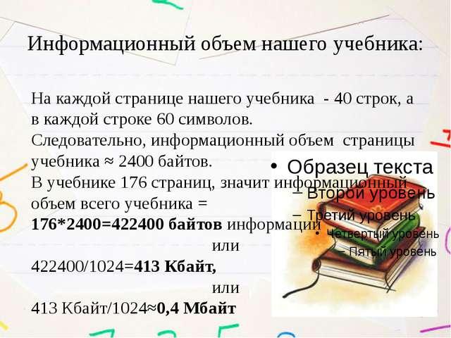 Информационный объем нашего учебника: На каждой странице нашего учебника - 40...
