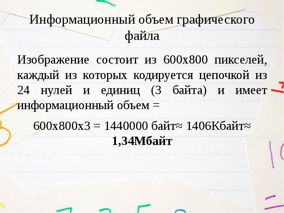 Информационный объем графического файла Изображение состоит из 600х800 пиксел...