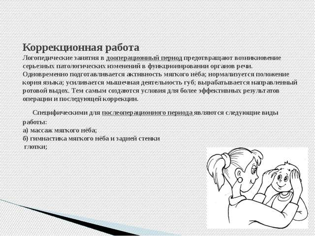 Коррекционная работа Логопедические занятия в дооперационный период предотвр...
