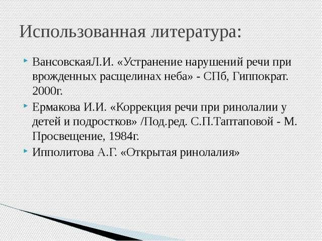 ВансовскаяЛ.И. «Устранение нарушений речи при врожденных расщелинах неба» - С...