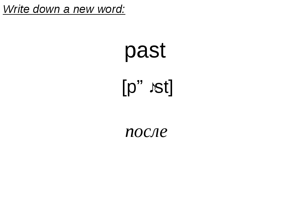 past [pɑːst] после Write down a new word:
