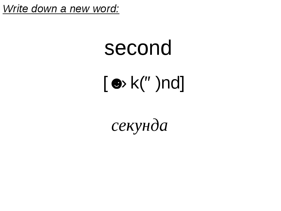 second [ˈsɛk(ə)nd] секунда Write down a new word: