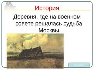 История Деревня, где на военном совете решалась судьба Москвы В начало