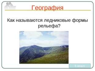 География Как называются ледниковые формы рельефа? В начало