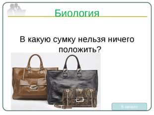 Биология В какую сумку нельзя ничего положить? В начало