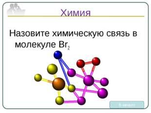 Химия Назовите химическую связь в молекуле Br2 В начало