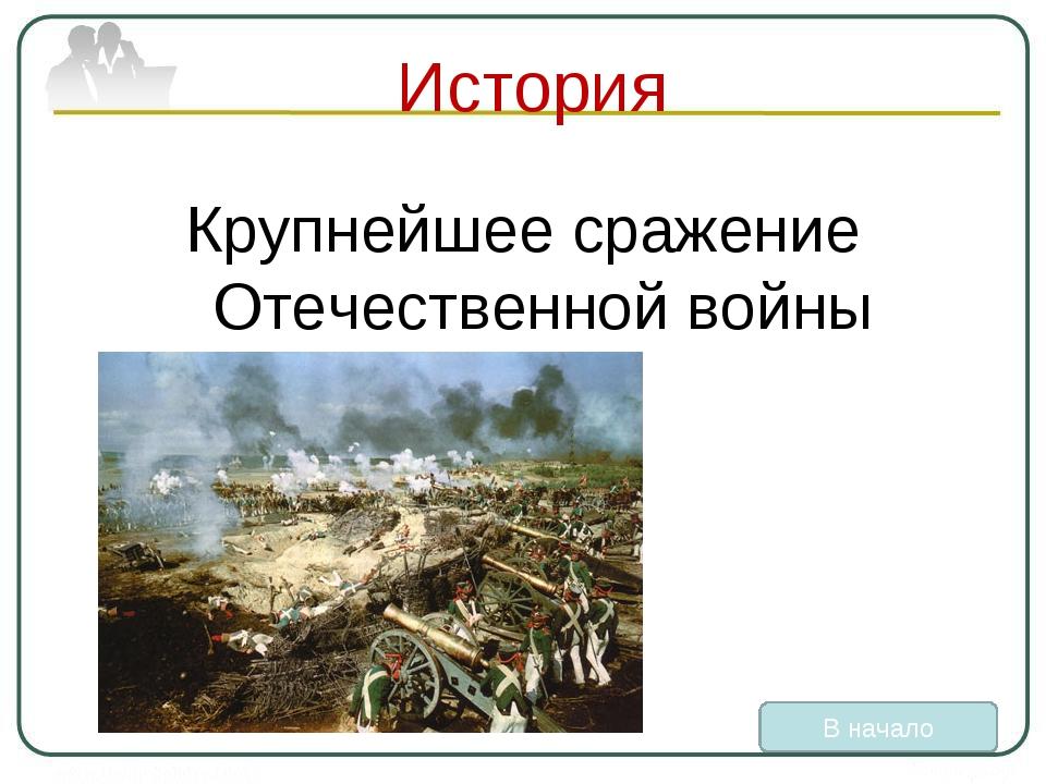 История Крупнейшее сражение Отечественной войны В начало