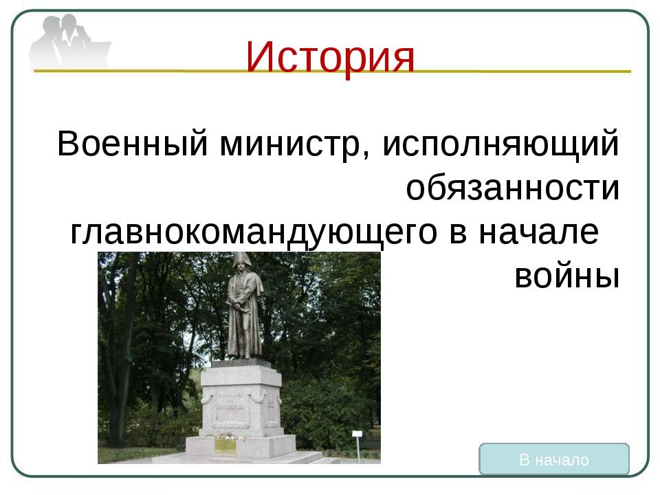 История Военный министр, исполняющий обязанности главнокомандующего в начале...
