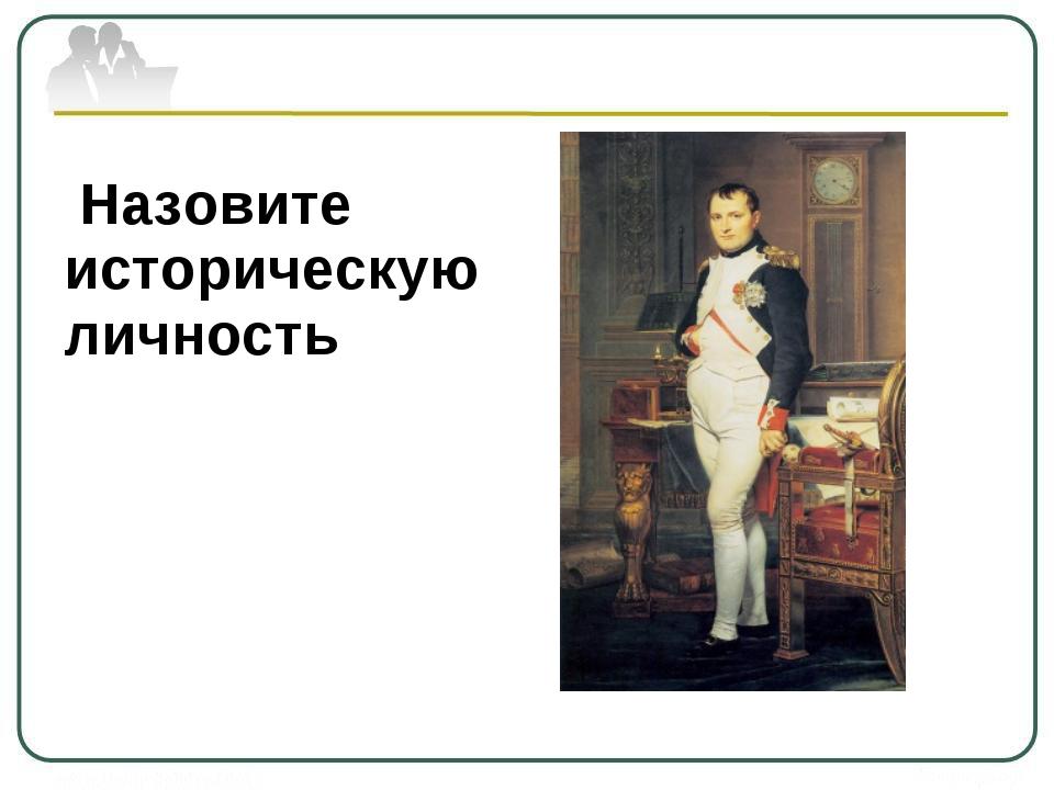 Назовите историческую личность